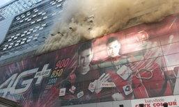 ไฟไหม้ศูนย์การค้าฟอร์จูนทาวน์ ล่าสุด ควบคุมเพลิงได้แล้ว