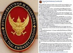 สถานทูตยันไม่พบคนไทยบาดเจ็บเหตุก่อการร้าย