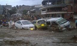 ดินถล่มในโคลอมเบีย ดับแล้วกว่า 254 ราย สูญหายอีกหลายร้อย