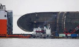 ภาพประวัติศาสตร์ ซากเรือเซวอล ลอยลำกลับเข้าฝั่งเกาหลี