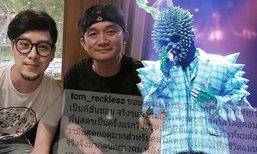 ทอม หน้ากากทุเรียน ขอบคุณ ปู พงษ์สิทธิ์ บอกพ่อก็คือพ่อ!