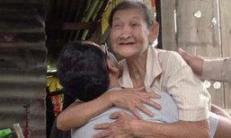 พลัดพรากกัน 30 ปี ยายตาบอดได้เจอเหลน หลังลำบากเก็บขยะเลี้ยงชีพ