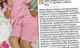 ครูพังงาโพสต์วอนช่วยเด็ก ป.2 ป่วยมะเร็ง หมดเงินรักษา
