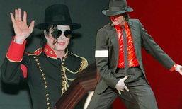 ย้อนดูภาพ ไมเคิล แจ็กสัน ร่วมรำลึก 25 มิ.ย. วันปิดตำนานราชาเพลงป็อป