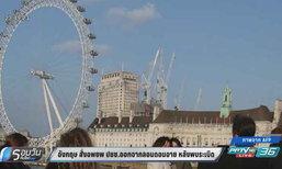 อังกฤษ สั่งอพยพปชช. ออกจาก ลอนดอนอาย หลังพบระเบิดสมัยสงครามโลก