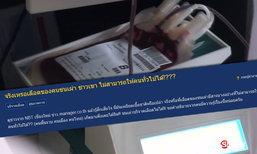 จบดราม่า! โรงพยาบาลยืนยัน เลือดชาวชนเผ่าใช้กับคนทั่วไปได้