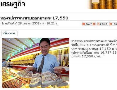 ราคาทองรูปพรรณวันนี้ ขายออกบาทละ 17,550