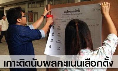 ผลการเลือกตั้ง 2557 เกาะติดผลคะแนนเลือกตั้ง 2 ก.พ. 2557