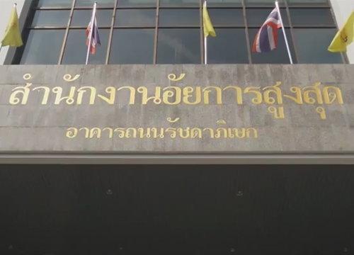 อสส.ยินดีประเทศไทยได้ปรับสถานะTier2