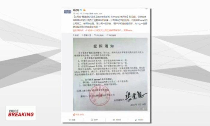 บริษัทจีนขู่ไล่พนักงานออก หากซื้อ iPhone 7