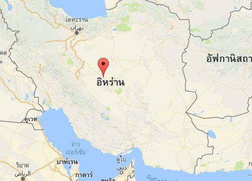 นักโทษหลุดคุกอิหร่านกราดยิงเจ็บ5ราย