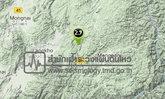 แผ่นดินไหวพม่า2.9ริกเตอร์ -ไม่กระทบไทย