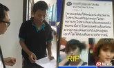 พ่อสาวไทยตายปริศนาที่บาห์เรน วอนช่วยหยุดเผาศพ เพราะแคลงใจ