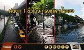 ฝนตก1 ชั่วโมง กรุงเทพฯ น้ำนอง