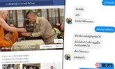 ลามปามหนัก ปลอมเฟซบุ๊กผู้ว่าฯ ราชบุรี แชทขอยืมเงินไปทั่ว