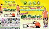 """ศูนย์การค้าเดอะพาซิโอ ร่วมกับ การกีฬาแห่งประเทศไทย ผุดโครงการ""""ซุปเปอร์ คิดส์""""ทดสอบสมรรถภาพร่างกายฟรี"""