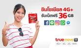 """ทรูมูฟ เอช ให้ลูกค้าเติมเงินใช้ 4G แรงสะใจกับซิมใหม่ """"ซิมโซเชียล 4G Plus"""" รับฟรีเน็ต 4G+ แรงเต็มสปีด"""