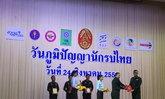 เสธ.ทบ.ปธ.พิธีเปิดงานวันภูมิปัญญานักรบไทย