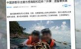 จีนไม่ปลื้ม ไทยอ้างจับหอยถ่ายรูป ที่แท้คนชาติตัวเองทำ