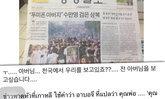 """คนไทยประทับใจ นสพ.เกาหลี พาดหัว """"อาบอจี"""" ข่าวพ่อหลวง"""
