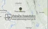 พม่าแผ่นดินไหว3.2ริกเตอร์-ไม่กระทบไทย
