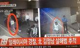 สื่อเปิดภาพ 2 สายลับสาว มือสังหารพี่ชายผู้นำเกาหลีเหนือ