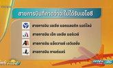 เผย 4 สายการบินถูกสั่งห้ามบินต่างประเทศ