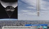 บริษัทมะกันผุดไอเดีย สร้างตึกแขวนกับดาวเคราะห์น้อย