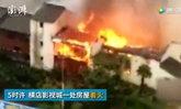 เพลิงไหม้ในเขตโรงถ่ายภาพยนตร์ที่จีน ชาวบ้านคิดว่าถ่ายหนังเลยไม่แจ้งตร.