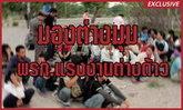 มองสังคมไทย ผ่าน การออก พ.ร.ก.แรงงานต่างด้าว 2560