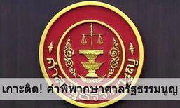 เกาะติด คำตัดสินศาลรัฐธรรมนูญ