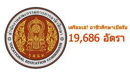 เตรียมเฮ! อาชีวศึกษารับพนักงานราชการ 19,686 อัตรา