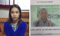 """หญิงไทยสารภาพแล้ว """"อาเธอร์"""" ฆ่าหันศพเพื่อนร่วมชาติ"""