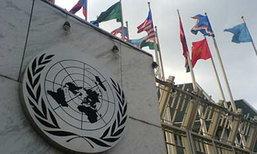 UNชี้กฎการค้าTPPบกพร่องไม่ควรลงนาม