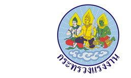 ก.แรงงานเผยคนไทยนิยมไปทำงานไต้หวันมากสุด