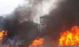 ไฟไหม้บ้านปชช.ซอยวัดรังสิตยังคุมเพลิงไม่ได้