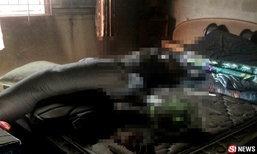ฆ่าหั่นศพสาวใหญ่ 6 ชิ้นส่วน พยายามเผาบ้านแต่ไฟดับ