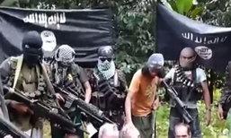 """กลุ่มก่อการร้ายฟิลิปปินส์ """"อาบูไซยาฟ"""" สังหารชาวแคนาดา"""