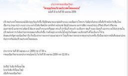 อุตุฯเตือนฉ.15พายุฤดูร้อนบริเวณไทยตอนบน