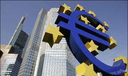ECBเตือนข้อมูลเศรษฐกิจสหรัฐฯรั่วไหล