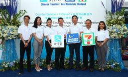 เคาน์เตอร์ เซอร์วิสร่วมส่งเสริมการท่องเที่ยว ให้นักท่องเที่ยวชาวจีนชำระค่าสินค้าด้วย Alipay