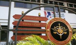 ศาลทหารหมายจับแม่จ่านิวร่วมบุรินทร์ผิดม.112