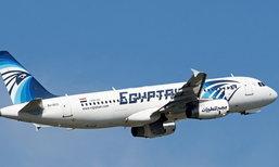 ทางการอียิปต์ยังไม่ฟันธงเหตุMS804ตกทะเล