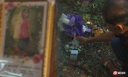 ชาวบ้านสะอื้น เรียกขวัญศพเด็กหญิง 5 ขวบ เหยื่อลุงฆ่าข่มขืน