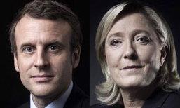 2แคนดิเดตMacro-Le Penชิงชัยเก้าอี้ปธน.ฝรั่งเศส