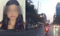 โชเฟอร์แท็กซี่หื่น! ซ้อม-ข่มขืนสาวบราซิล ก่อนทิ้งกลางทุ่งนา