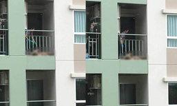 เพื่อนบ้านสุดทน ลูกจับแม่แก้ผ้าอาบน้ำที่ระเบียงคอนโดฯ