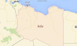 ฐานทัพลิเบียถูกโจมตีดับพุ่ง141คนไม่ระบุกลุ่มก่อเหตุ