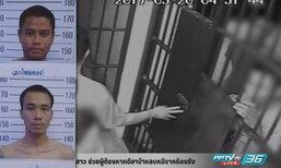 ออกหมายจับ 2 สาวช่วยผู้ต้องหาคดียาบ้าหลบหนีจากห้องขัง