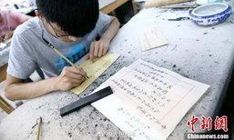 มหาวิทยาลัยจีนให้นศ.เขียนจดหมายถึงพ่อแม่เดือนละฉบับ